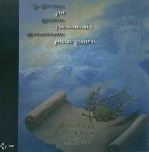 sukran-aydin-kok-siirine-selanikten-odul-294x300 Hülya Tozlu Şiir Kitabı Yorumu Mürekkep Acısı